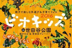 20161024_04_kato