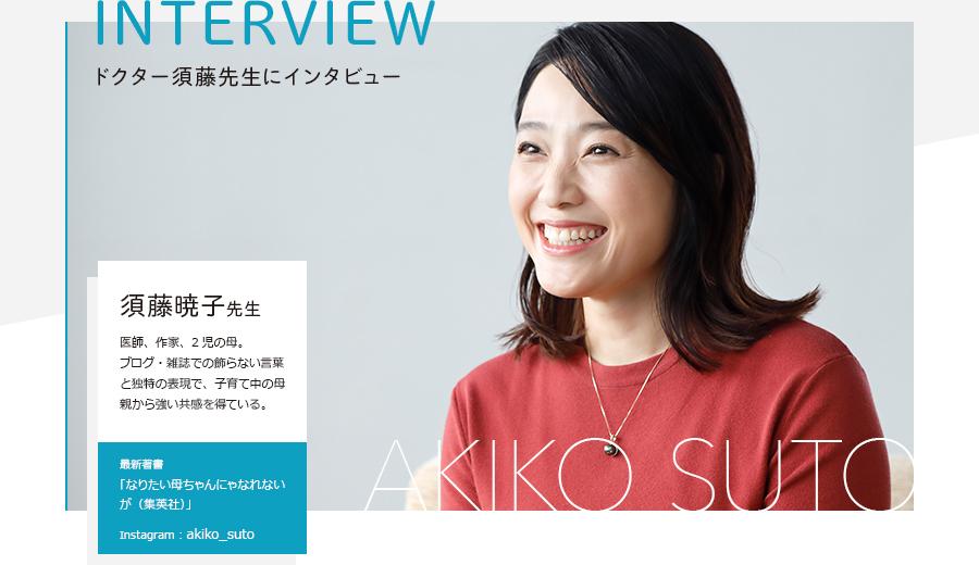 須藤暁子先生。医師、作家、2児の母。ブログ・雑誌での飾らない言葉と独特の表現で、子育て中の母親から強い共感を得ている。