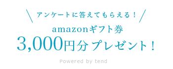 アンケートに答えてもらえる!amazonギフト券プレゼント