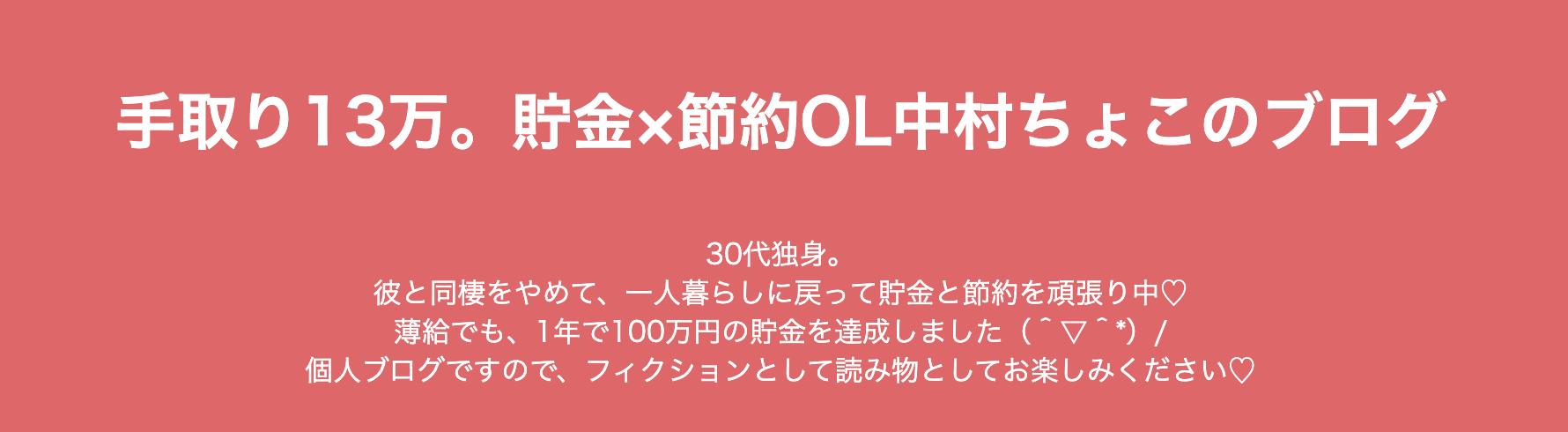 貯金×節約OL中村ちょこのブログ